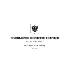 Распоряжение от 12 апреля 2020 г. № 976-р