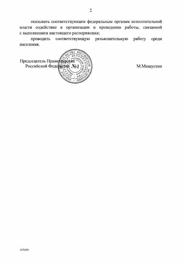 Распоряжение от 31 января 2020 г. № 154-р