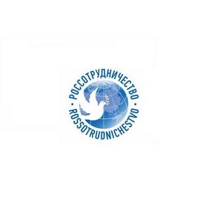 Москва – Берлин: 75 лет мира – память, объединяющая народы