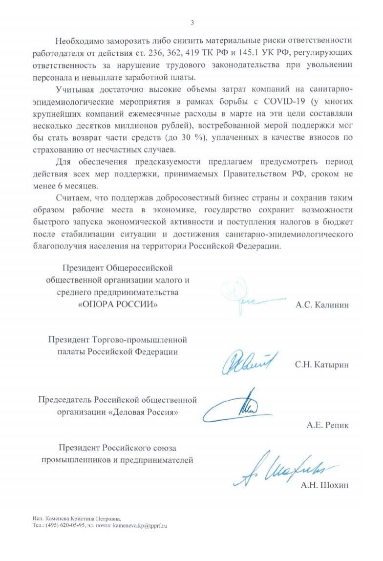 Письмо Мишустину от Координационного совета предпринимательских союзов