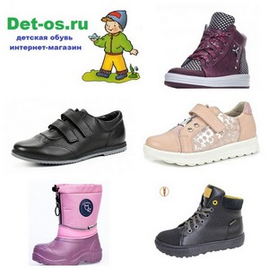Детская и школьная обувь Лель (Shoeslel) - решительно для вас