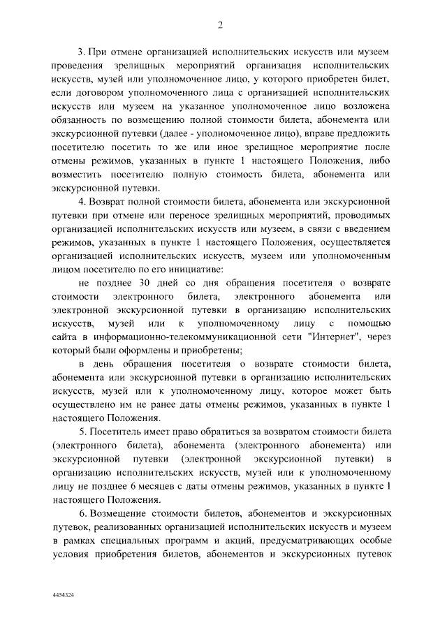 Положение об особенностях отмены, замены или переноса мероприятий