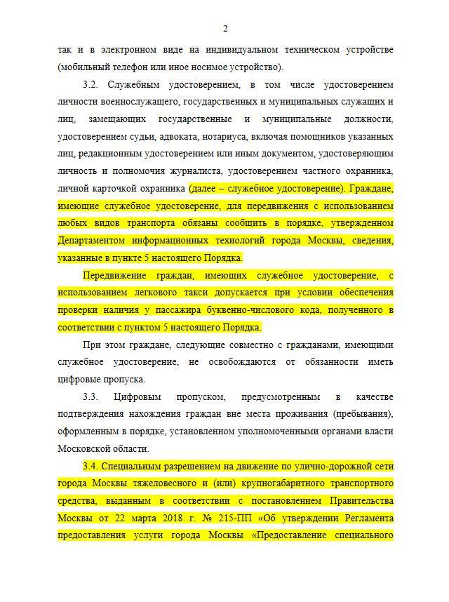О внесении изменения в Указ Мэра Москвы от 11 апреля 2020 г. № 43-УМ