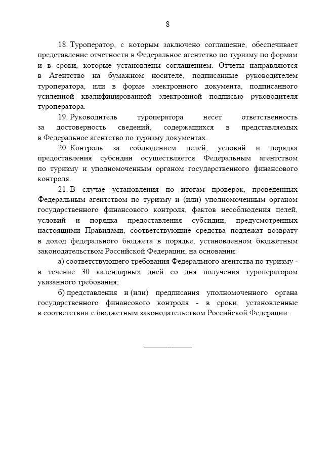 Правила предоставления субсидий туроператорам на возмещение затрат