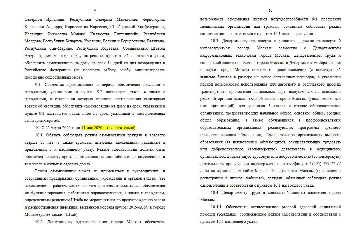 Указ Мэра Москвы от 28 апреля № 51-УМ