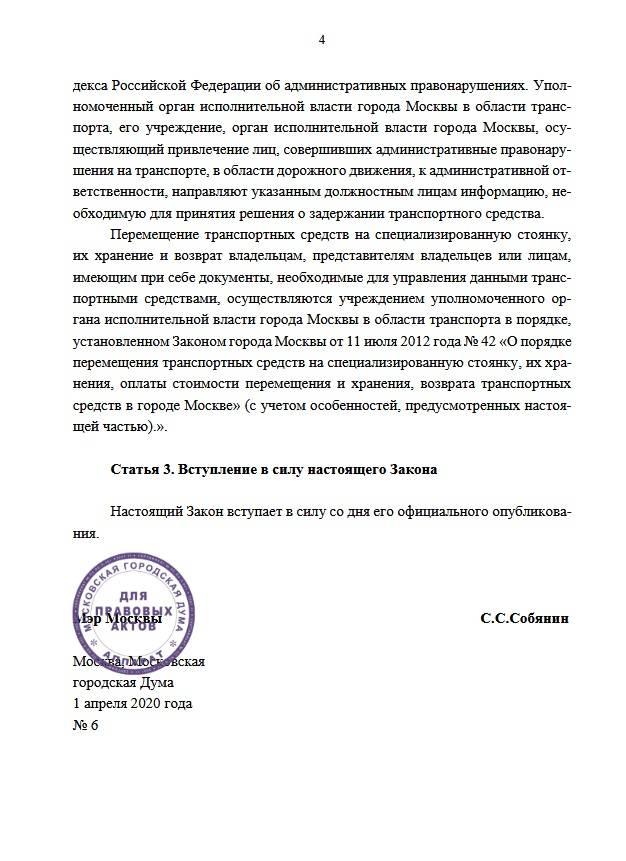В Москве ввели штрафы за нарушение режима самоизоляции
