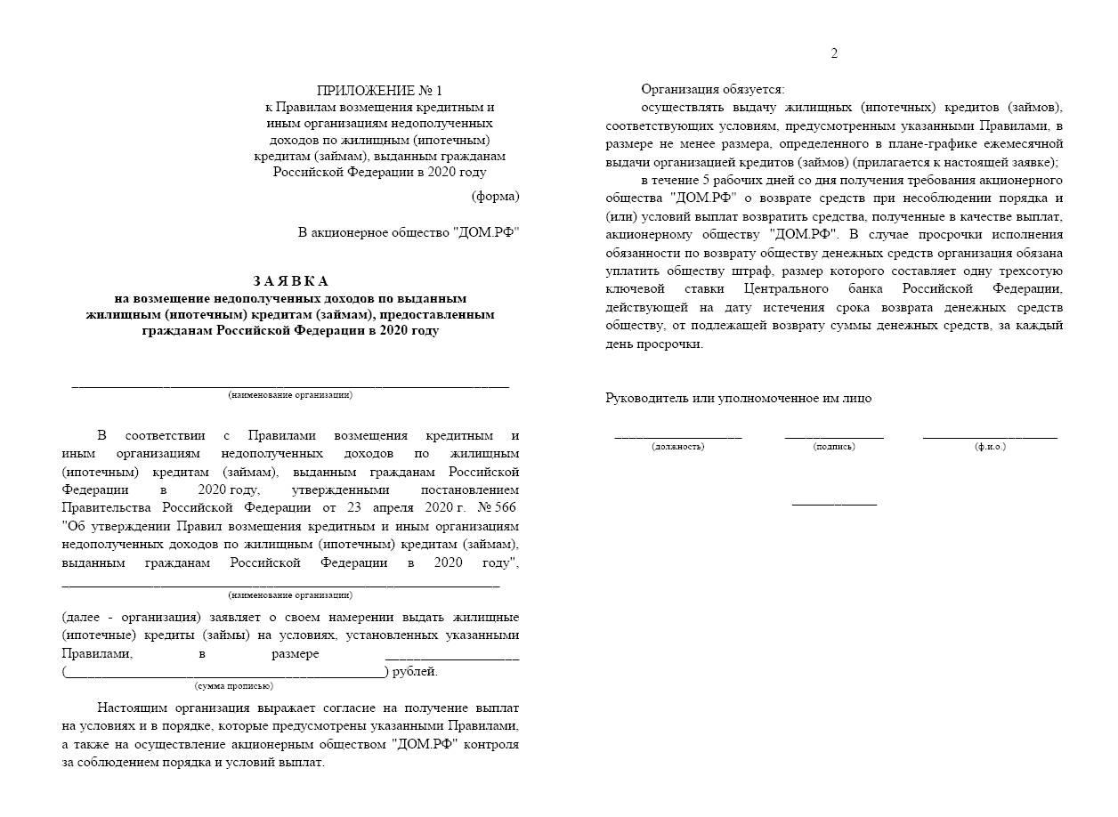 Михаил Мишустин утвердил программу льготной ипотеки под 6,5%
