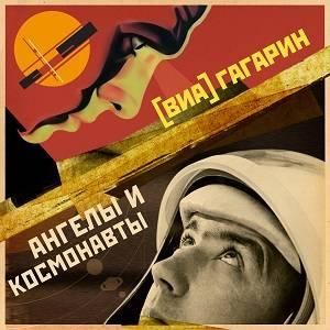 Постскриптум к альбому «Русский космос» вышел через 4 года
