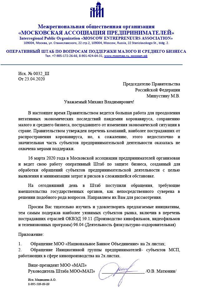 Письмо Мишустину о внесении в перечень пострадавших отраслей от Covid