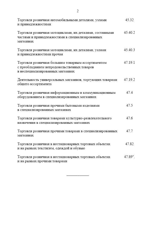 Расширен перечень отраслей экономики, пострадавших из-за Covid-19