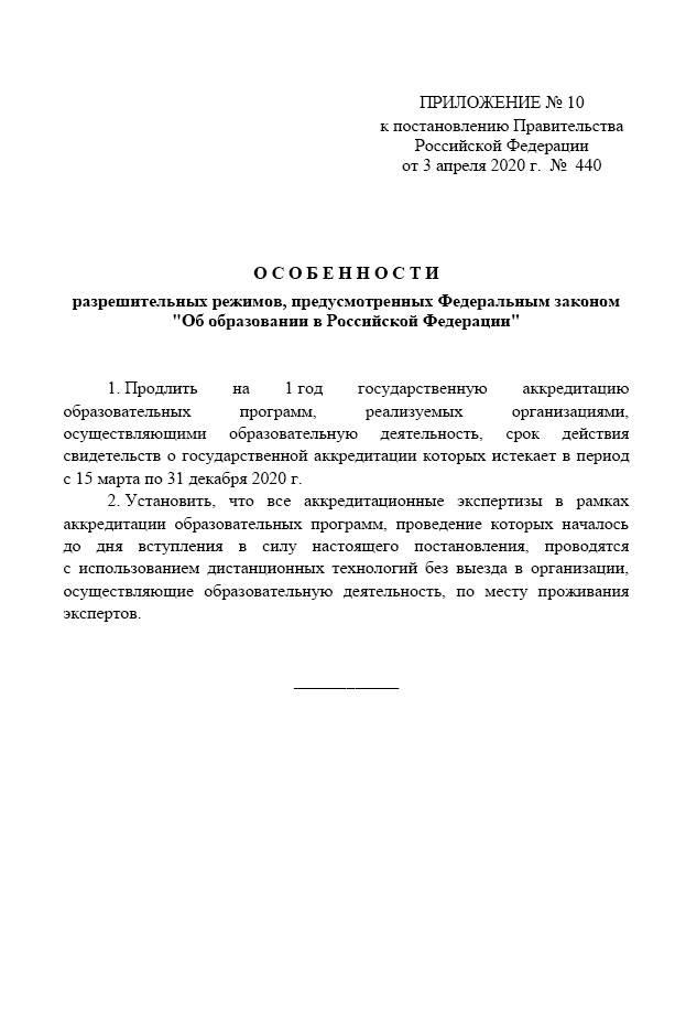 О продлении действия разрешений и иных особенностях. Постановление 440