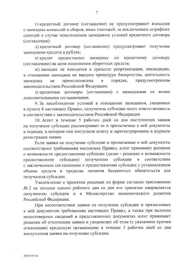 Постановление Правительства РФ от 24 апреля 2020 г. № 582