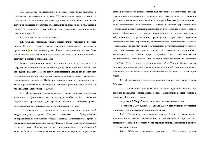 Социальное дистанцирование на предприятиях и другие решения 04.04.2020
