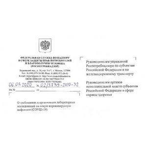 О требованиях к организации лабораторных исследований на коронавирус