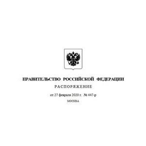 Распоряжение от 27 февраля 2020 г. №447-р