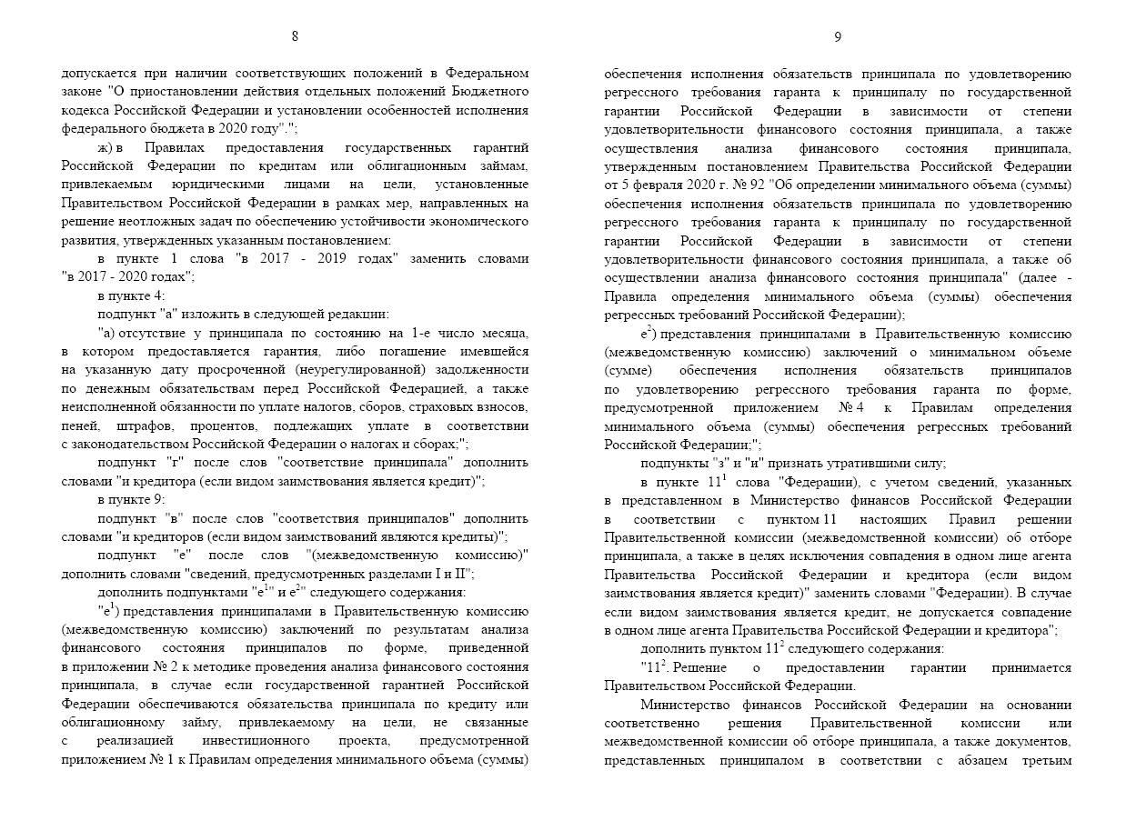Правила предоставления госгарантий по кредитам / облигационным займам