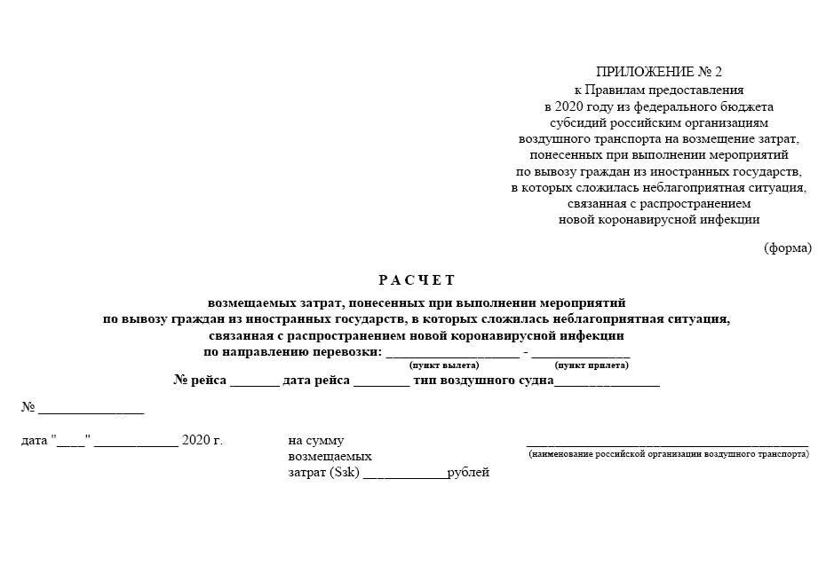 Правила предоставления субсидий организациям воздушного транспорта