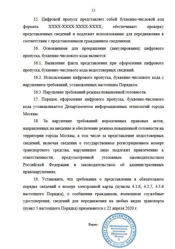 Указ Мэра Москвы от 29 апреля 2020 г. № 52-УМ