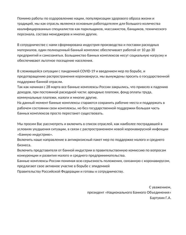 Письмо Мишустину от президента Национального Банного Объединения