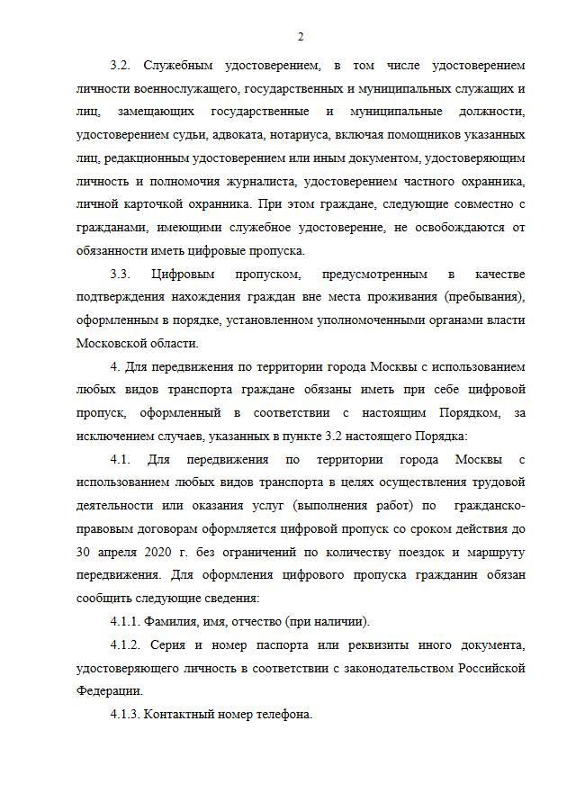 Цифровые пропуска. Основные правила и этапы введения в Москве и МО