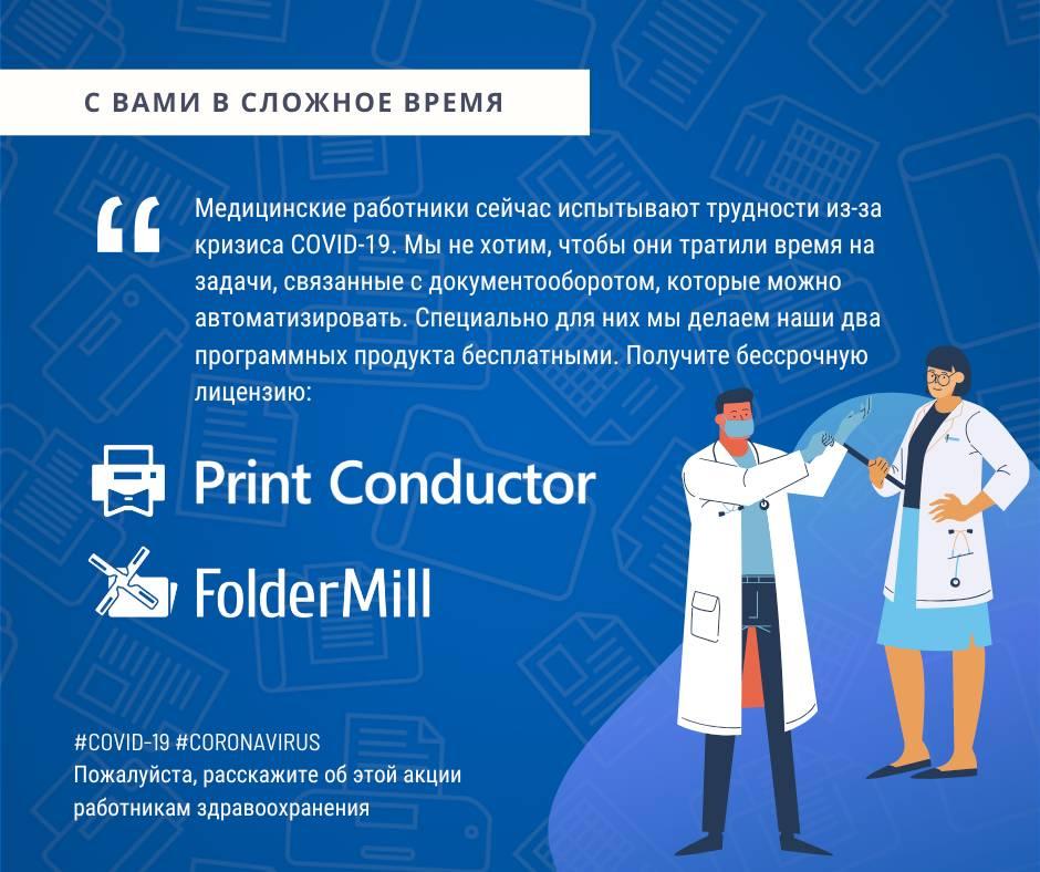 Бесплатные лицензии Print Conductor и FolderMill для учреждений здравоохранения и медицинских работников