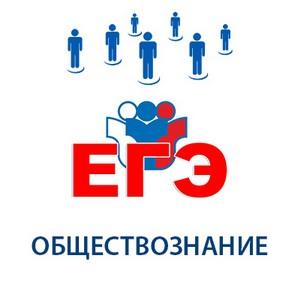 Бесплатные вебинары помогут готовиться к ЕГЭ по обществознанию