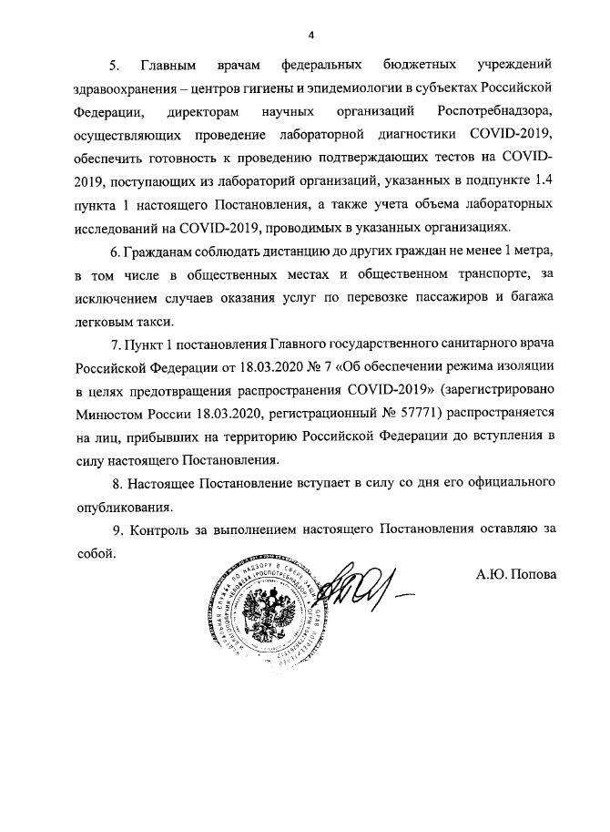 Постановление от 30.03.2020 №9 Главного санитарного врача РФ