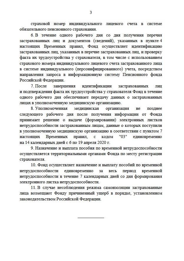 Постановление от 1 апреля 2020 года №402