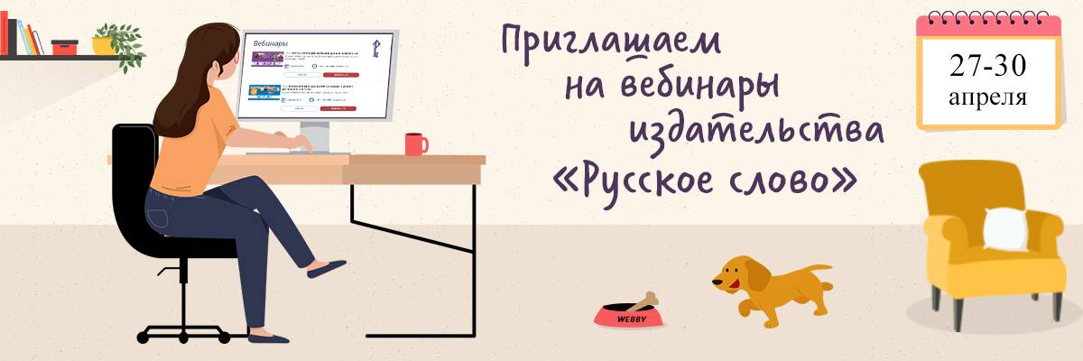 Бесплатные вебинары от авторов школьных учебников в помощь учителям