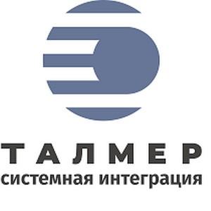 Талмер получил лицензию ФСТЭК