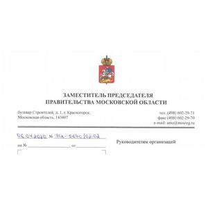 Перечень видов деятельности МО, которым запрещено работать до 01.05.20