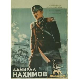 Онлайн-лекторий «Воскресный кинозал»: фильм «Адмирал Нахимов» 17 мая