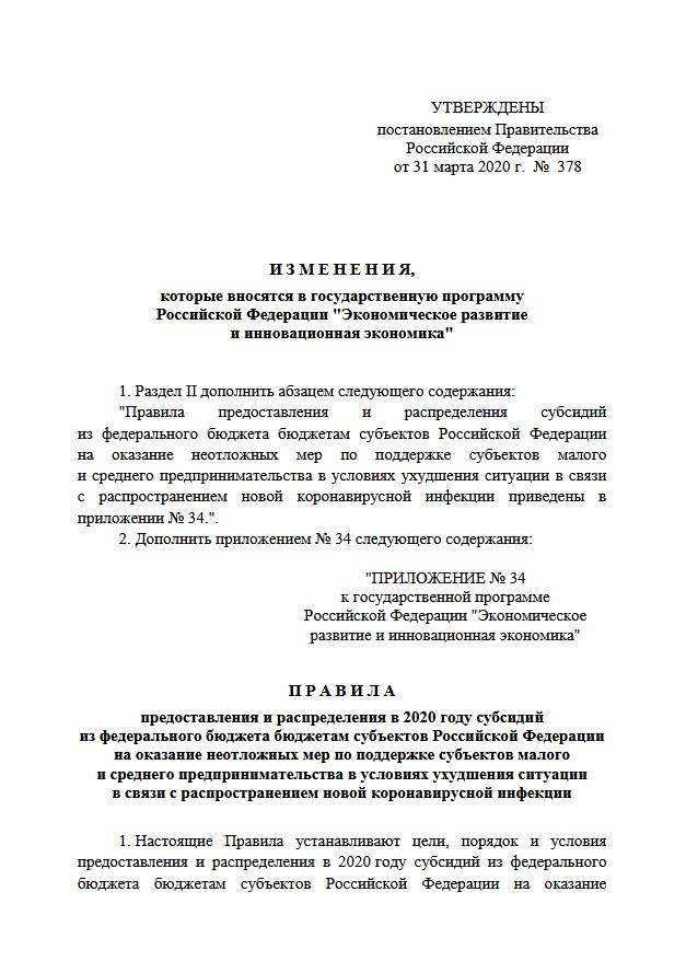 Постановление от 31 марта 2020 года №378