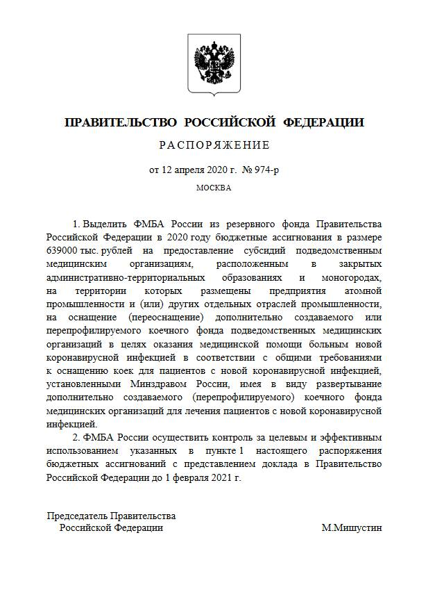 639 млн руб. выделены на перепрофилирование коечного фонда