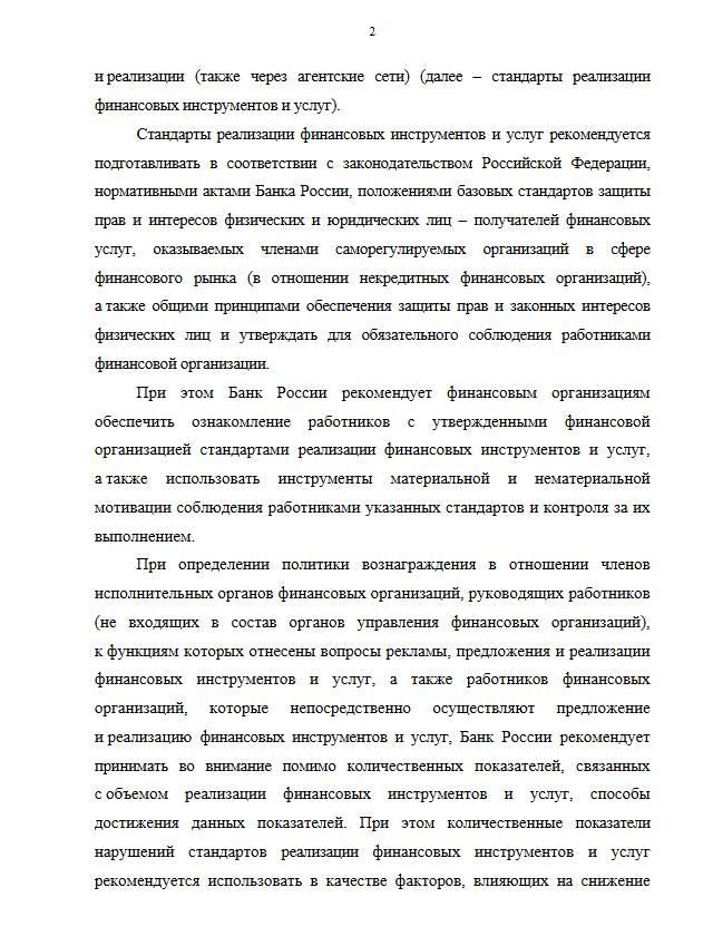 Информписьмо Банка России от 24.03.2020 № ИН-01-59/27