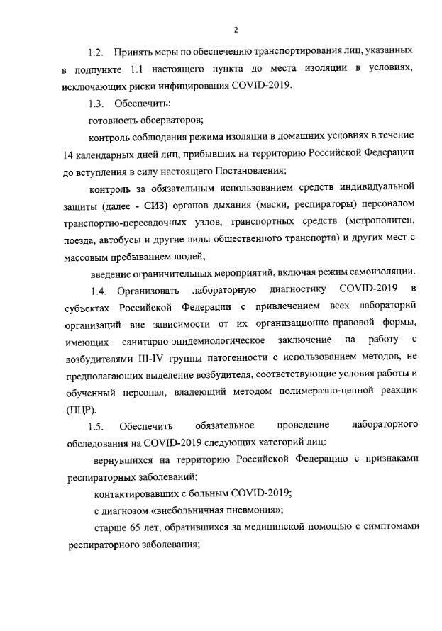 О допмерах по недопущению распространения Covid-19 от 30.03.2020 №9