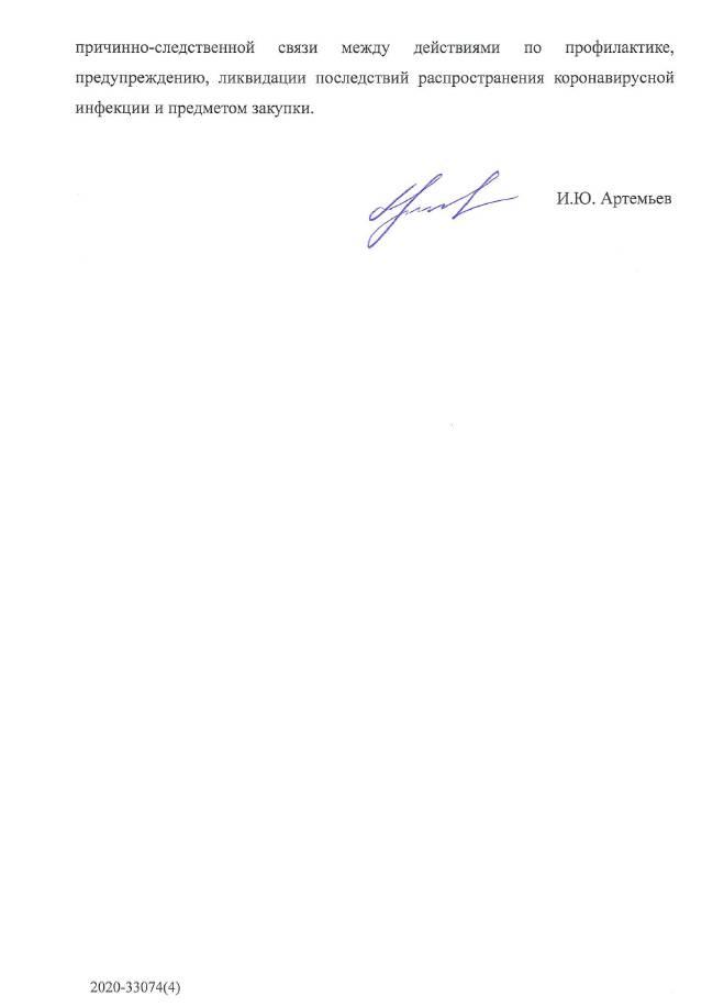 Письмо ФАС России от 18.03.2020 № ИА/21684/20