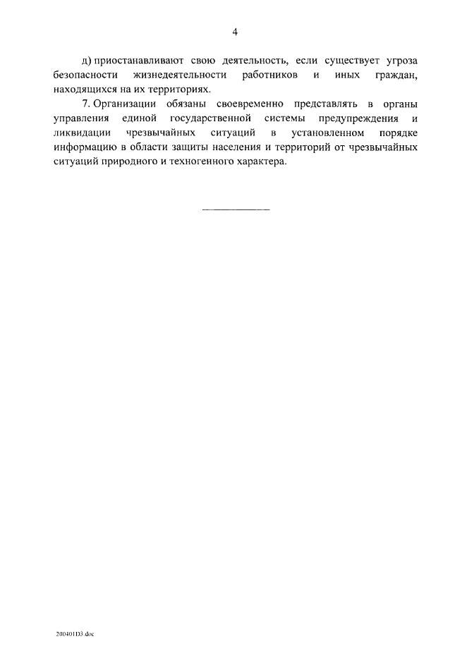 Правила поведения при введении режима повышенной готовности или ЧС