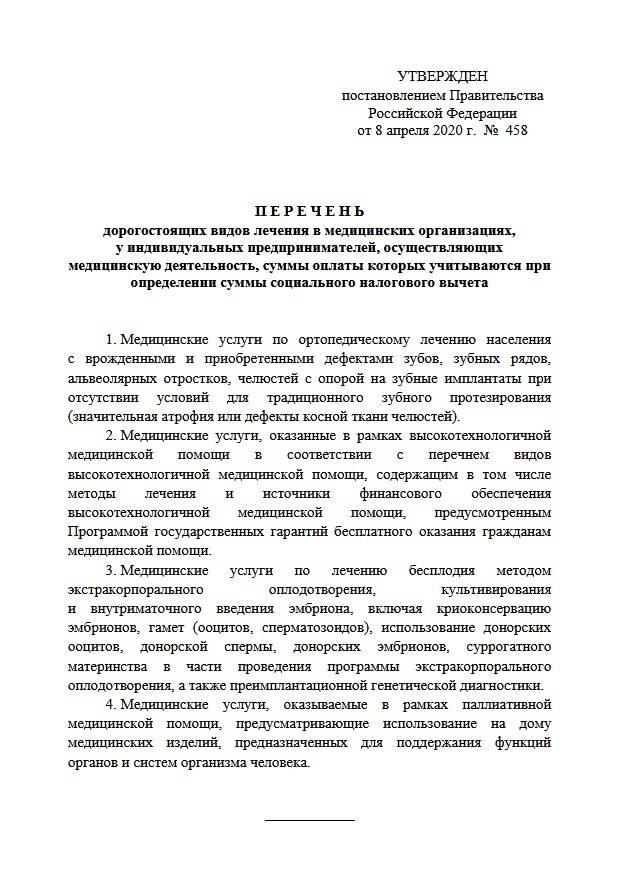 Постановление от 8 апреля 2020 г. № 458