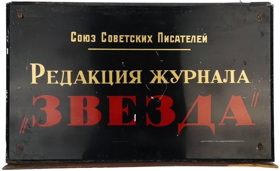 Двадцать первый аукцион Дома «12й стул» пройдет в режиме онлайн 22.04