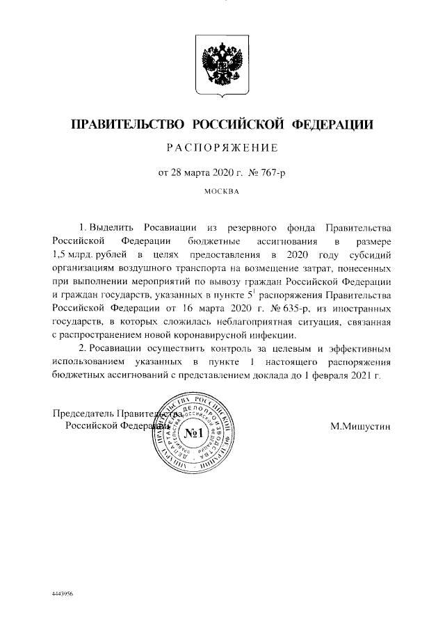 1,5 млрд руб. выделены на вывоз россиян из иностранных государств