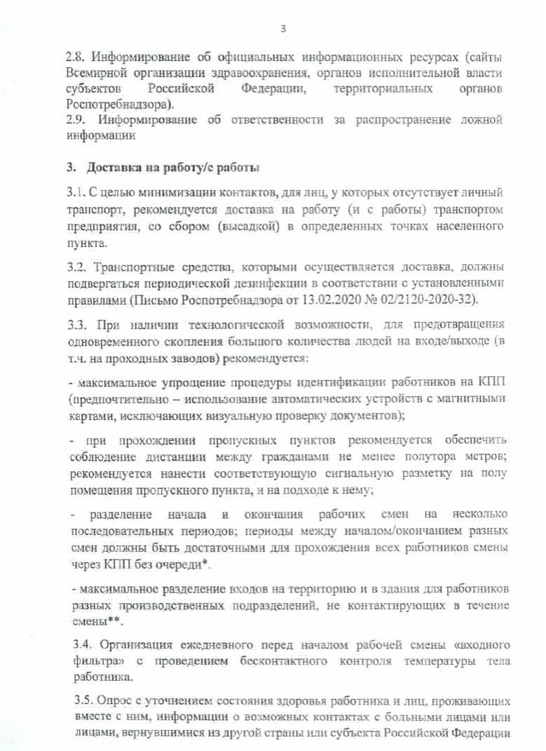Рекомендаций по организации работы предприятий в условиях Covid-19