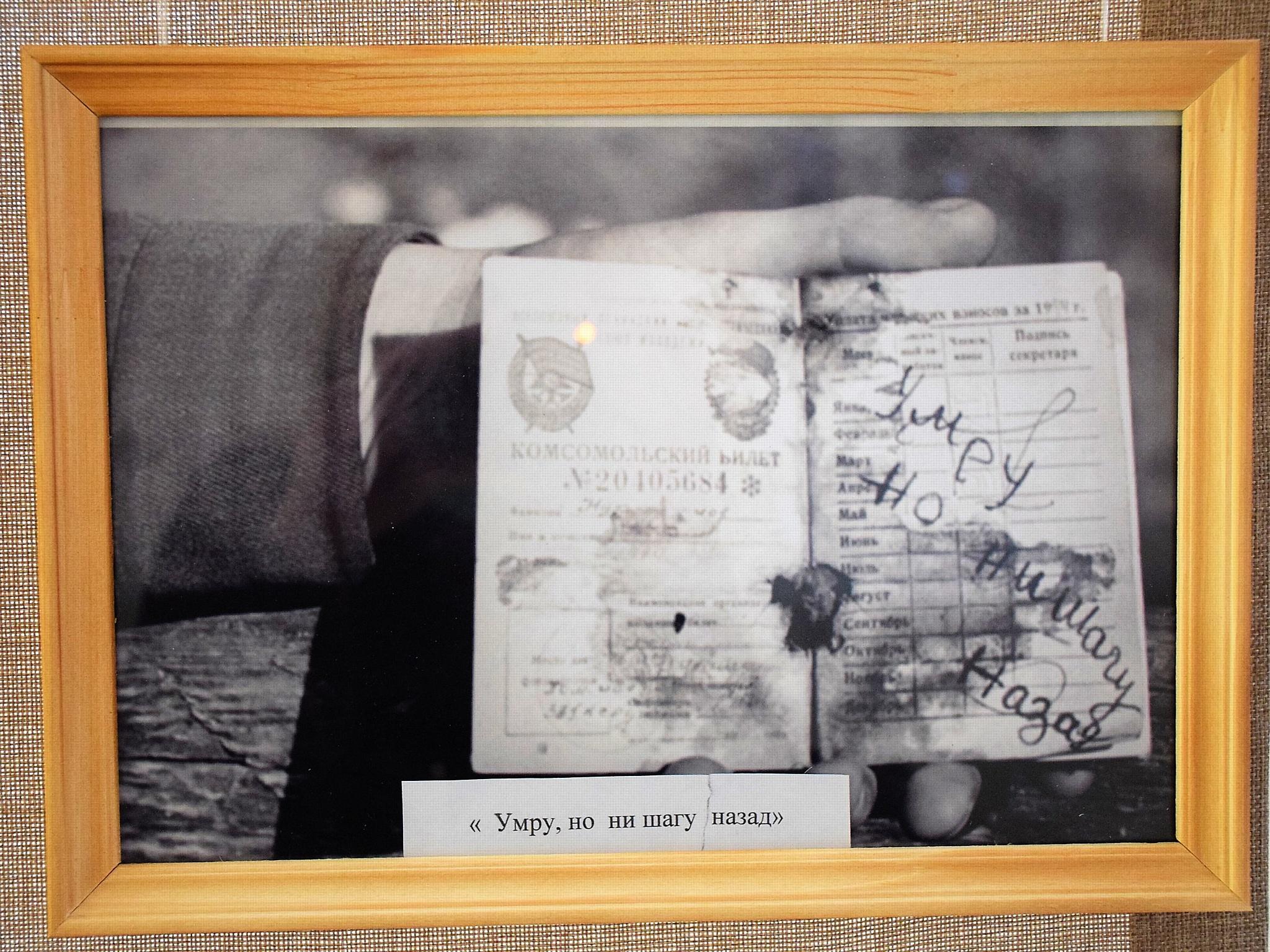 Экспозиция «Патриотизм. Победа. Героизм» в Доме дружбы народов Чувашии