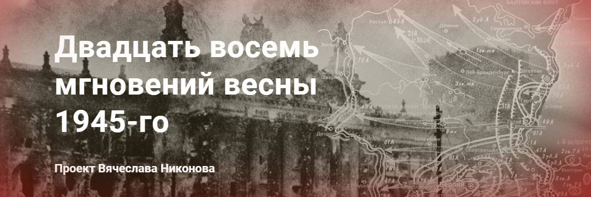 28 мгновений весны от Вячеслава Никонова