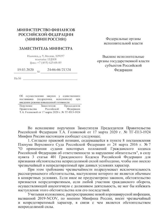 Письмо Минфина России от 19.03.2020 № 24-06-06/21324