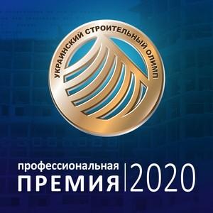 Стали известны лауреаты премии «Украинский строительный олимп-2020»