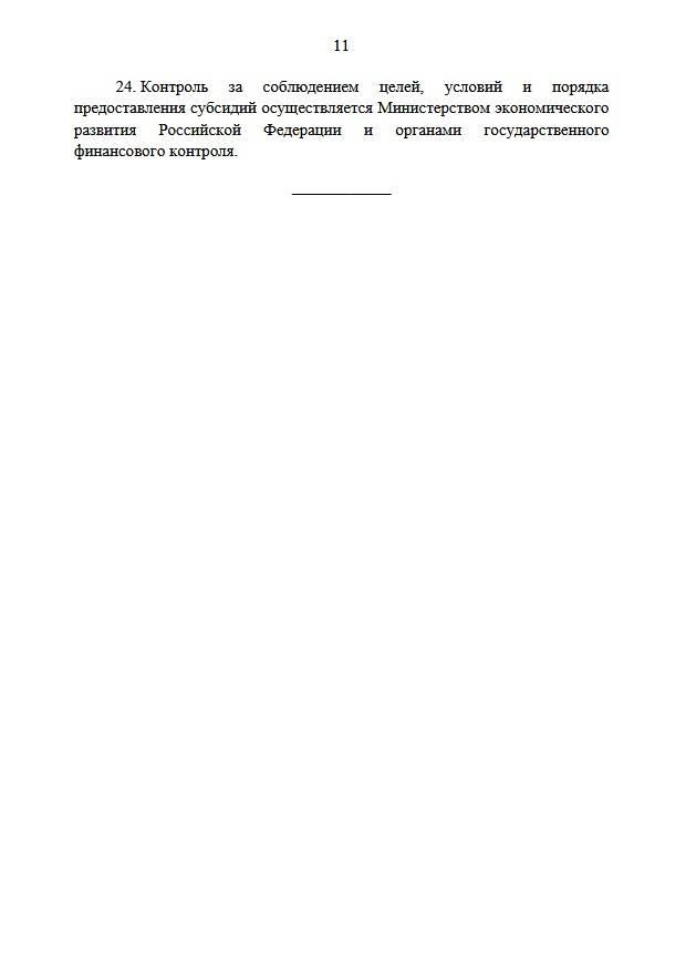 Правила предоставления в 2020 г. субсидий МСП из федерального бюджета
