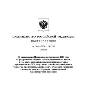 Михаил Мишустин подписал постановление о возврате налога самозанятым