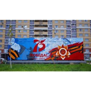 Энергетики «Россети Центр» подарили Липецку патриотическое граффити