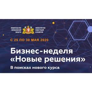 Неделя предпринимательства-2020 в Свердловской области